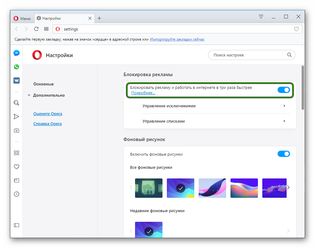 Активировать блокировку рекламы в браузере Opera