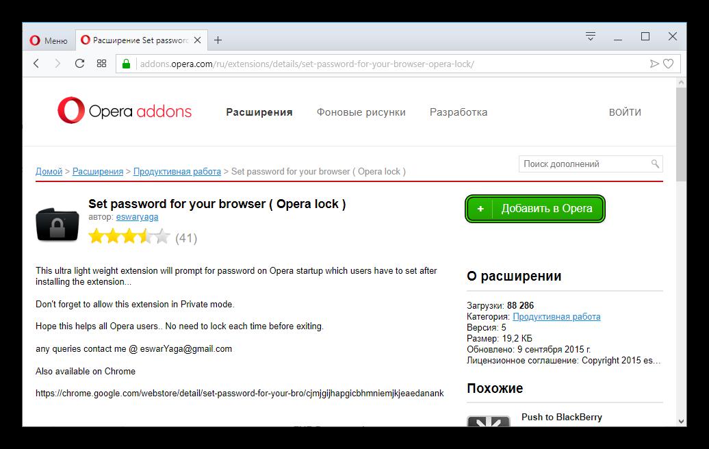 Добавить расширение Set password в Opera