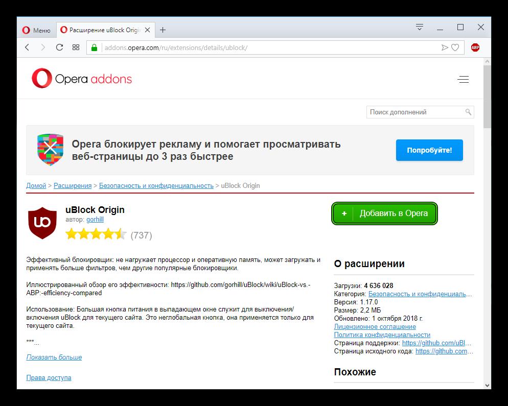 Добавить uBlock Origin в Opera