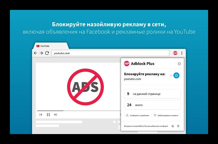 Картинка AdBlock Plus для Opera
