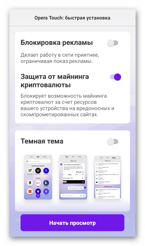Настройка браузера Opera Touch для Android
