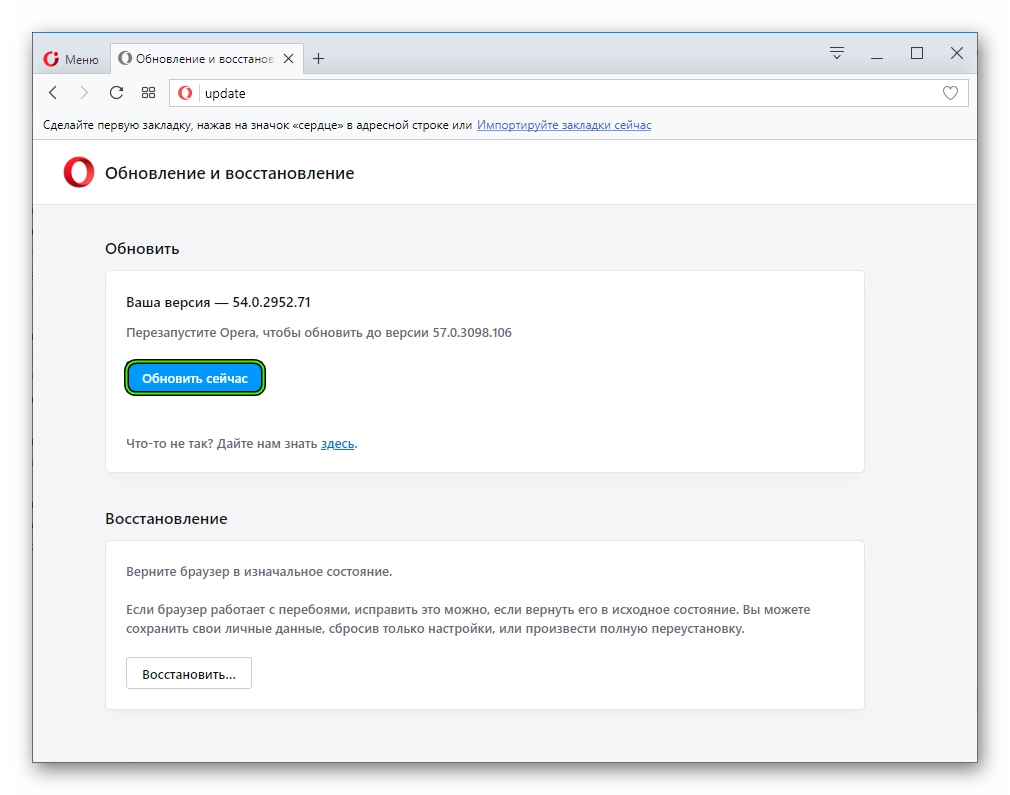 Обновить сейчас браузер Opera