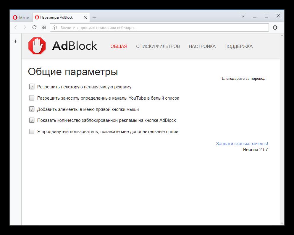 Окно параметров расширения AdBlock для Opera