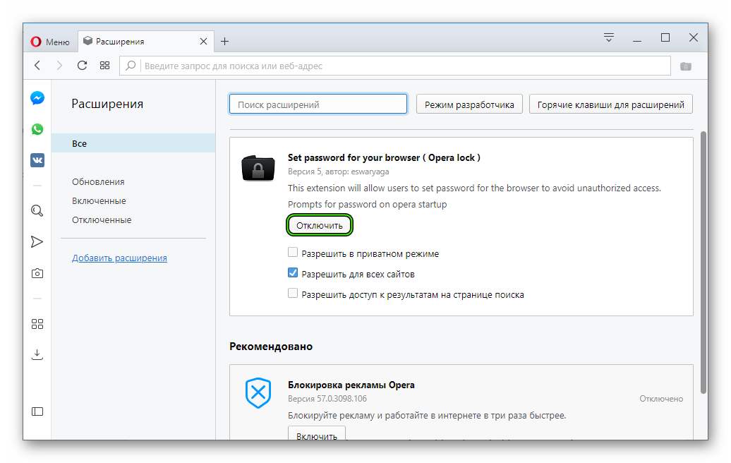 Отключить плагин Set Password в Opera