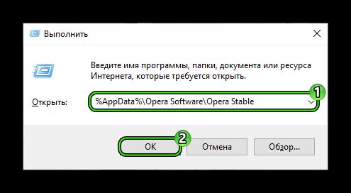 Переход к папке профиля Opera через Выполнить