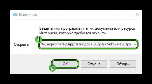 Переход к пользовательскому каталогу Opera через инструмент Выполнить