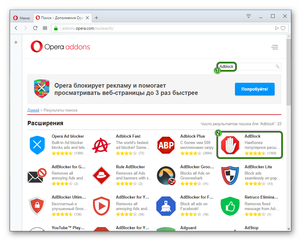 Поиск AdBlock в магазине расширений Opera