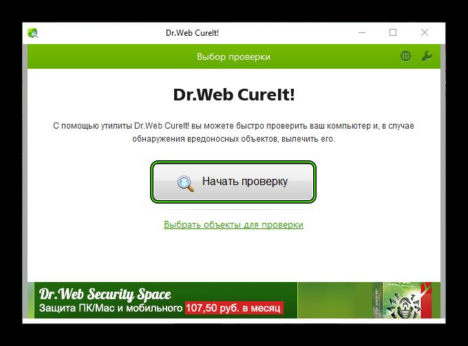 Проверка компьютера с помощью Dr.Web CureIt!