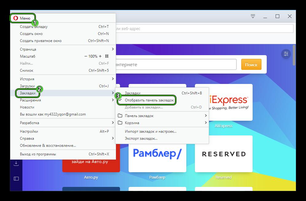 Пункт Отобразить панель закладок в главном меню Opera