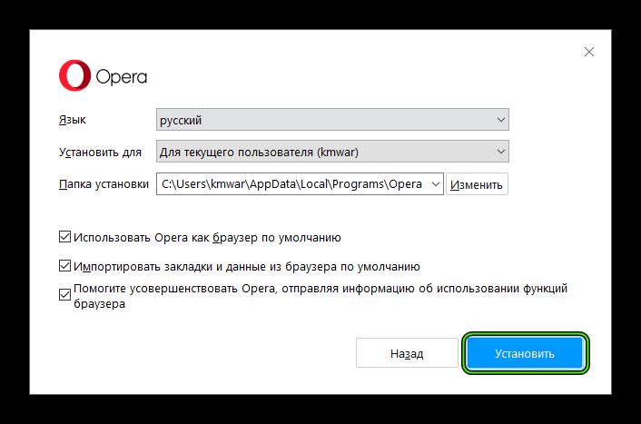 Пункт Установить в окне установки Opera для Windows