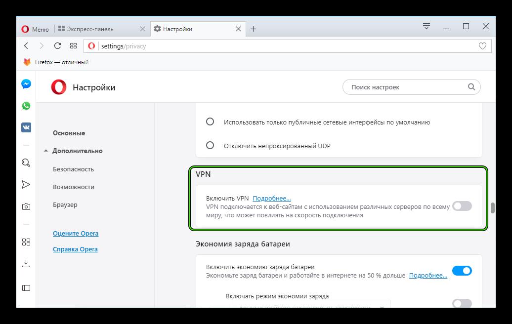 Пункт VPN в настройках безопасности Opera