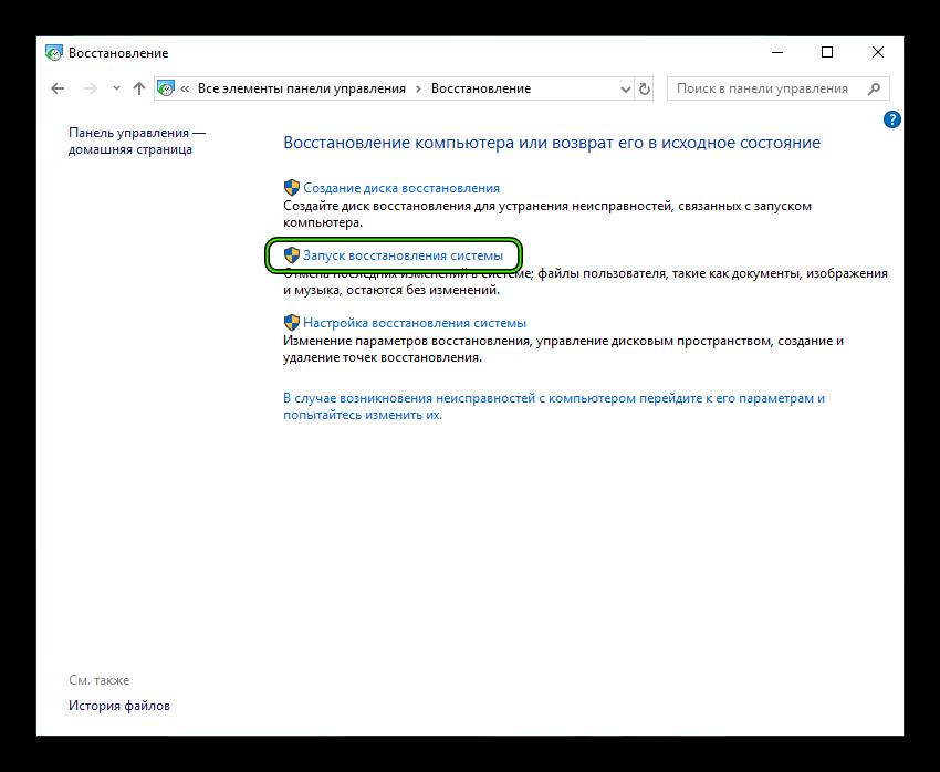 Пункт Запуск восстановления системы в окне параметров Windows
