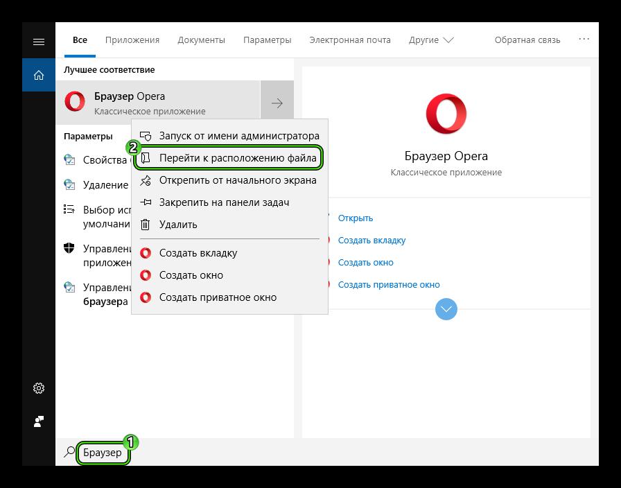 Расположение файла Opera в Windows 10