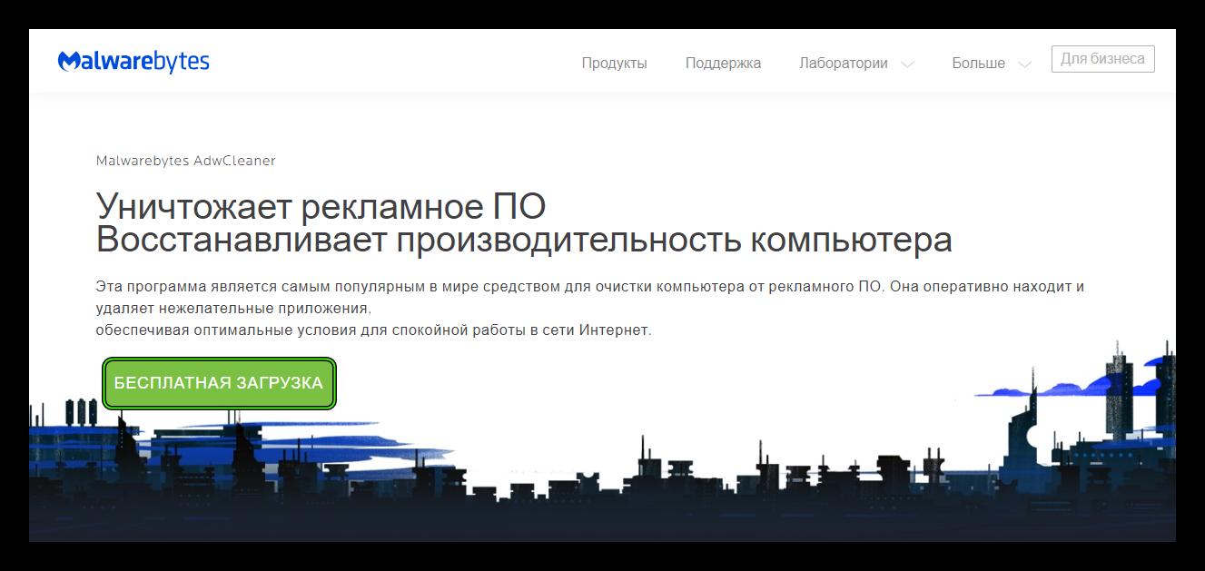 Скачать AdwCleaner с официального браузера