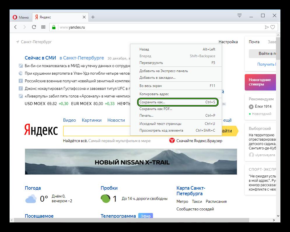 Сохранить страницу в браузере Opera