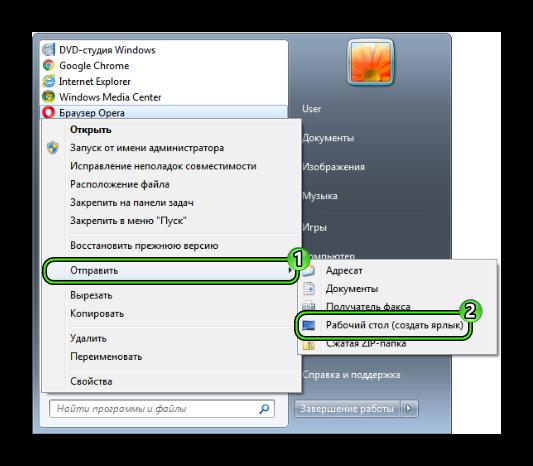 Создать ярлык для Opera в Windows 7