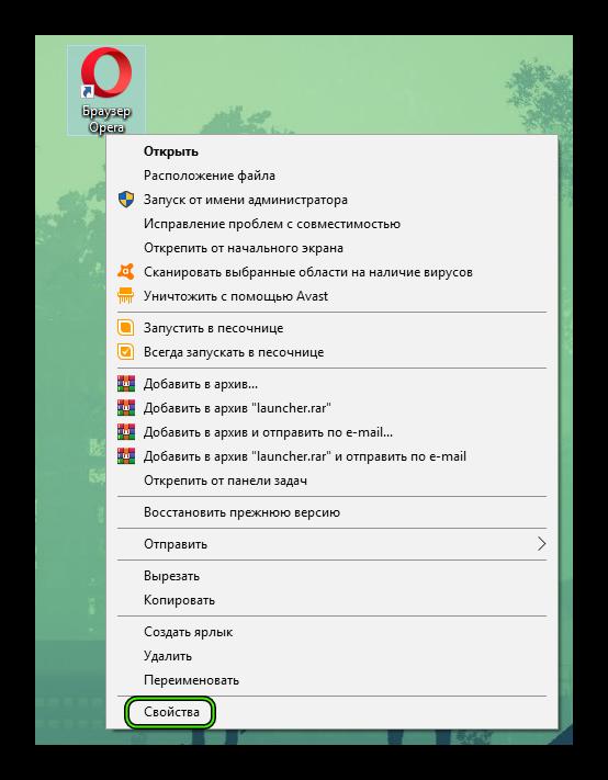 Свойства ярлыка для запуска браузера Opera