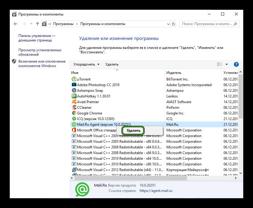 Удалить Mail.Ru Agent в Программы и компоненты