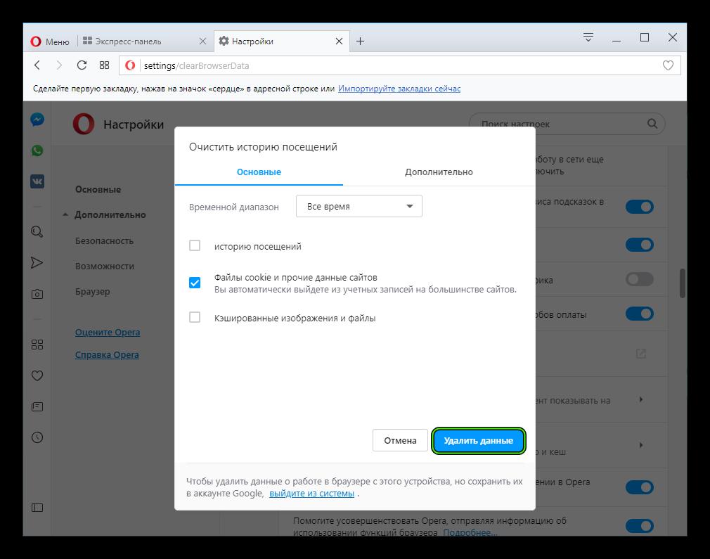 Удалить кэш данные из браузера в Opera