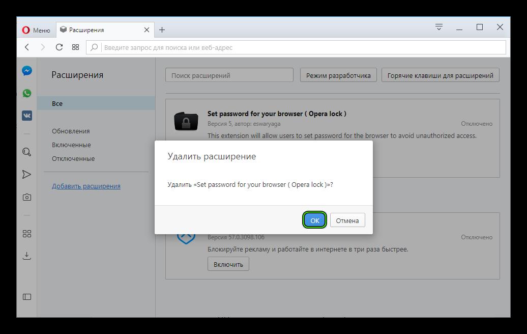 Удалить плагин Set Password в Opera