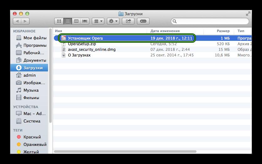Установщик Opera в Mac OS