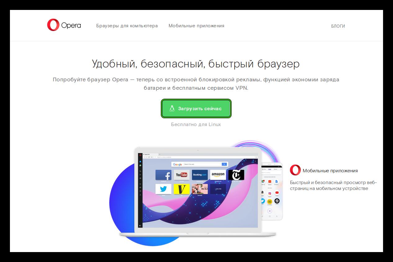 Загрузить сейчас Opera для Linux