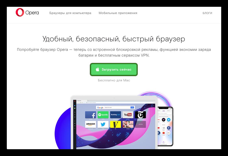 Загрузить сейчас Opera для Mac OS