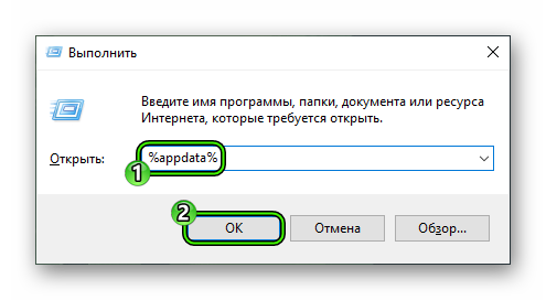 Запуск команды appdata через Выполнить