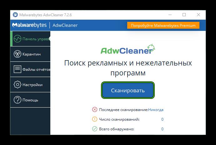 Запуск сканирования AdwCleaner
