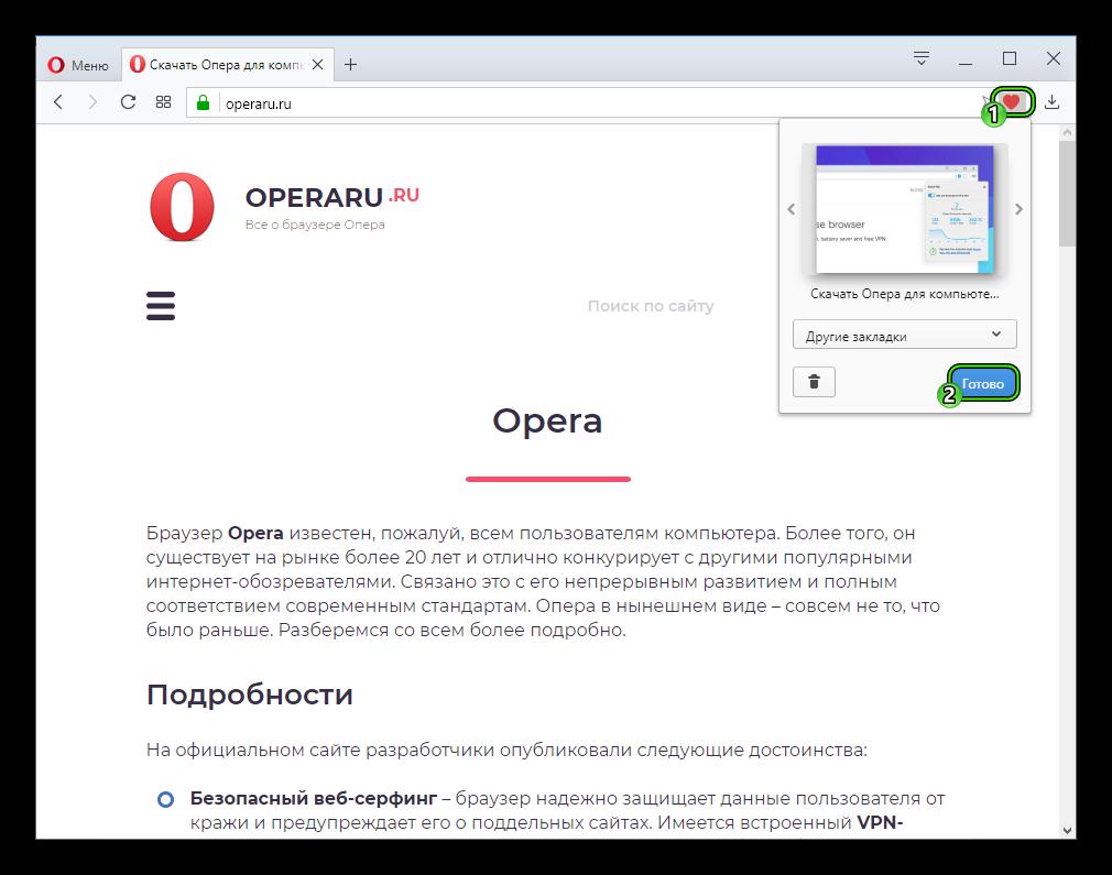 Быстрое добавление сайт в закладки из меню Opera
