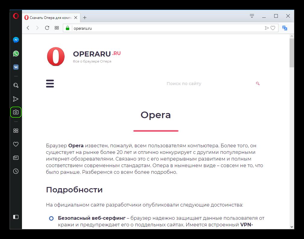 Быстрый снимок экрана через боковую панель Opera