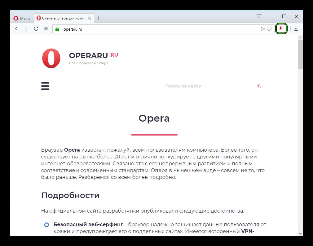 Использования расширения Bookmarks Import & Export для Opera