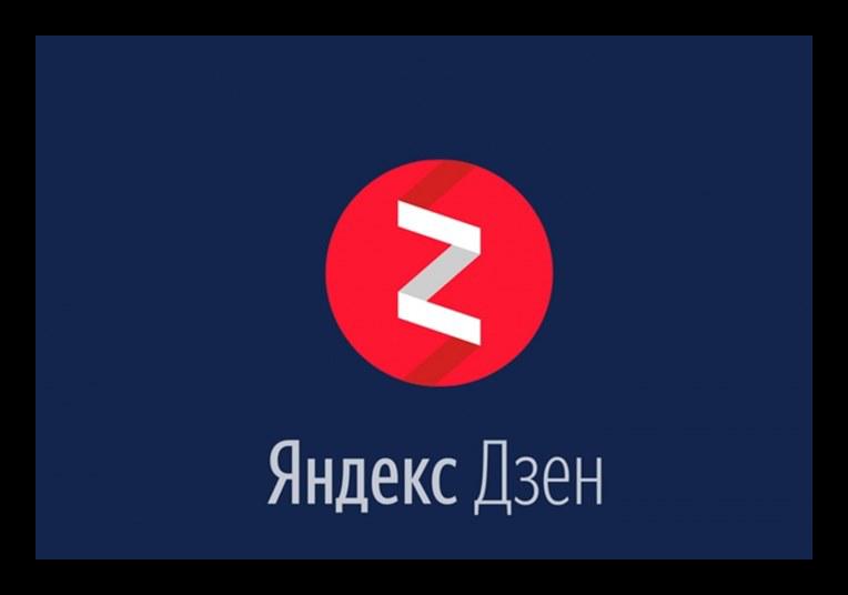 Картинка Яндекс Дзен