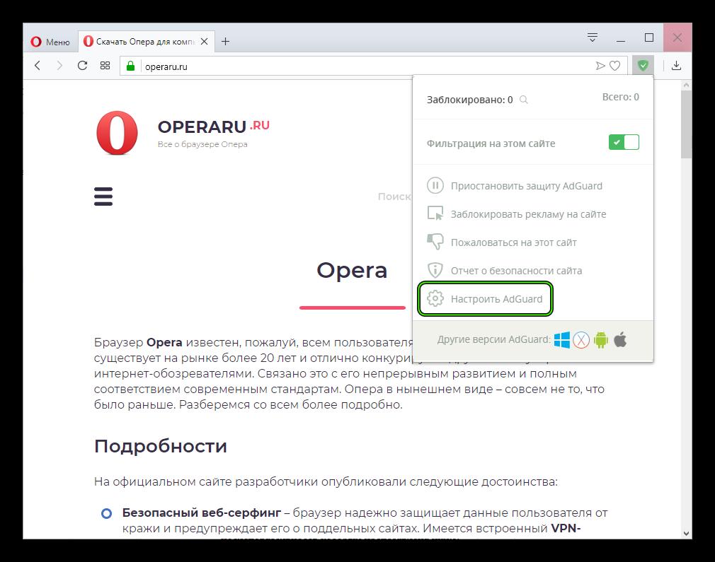 Настроить расширение Adguard для Opera