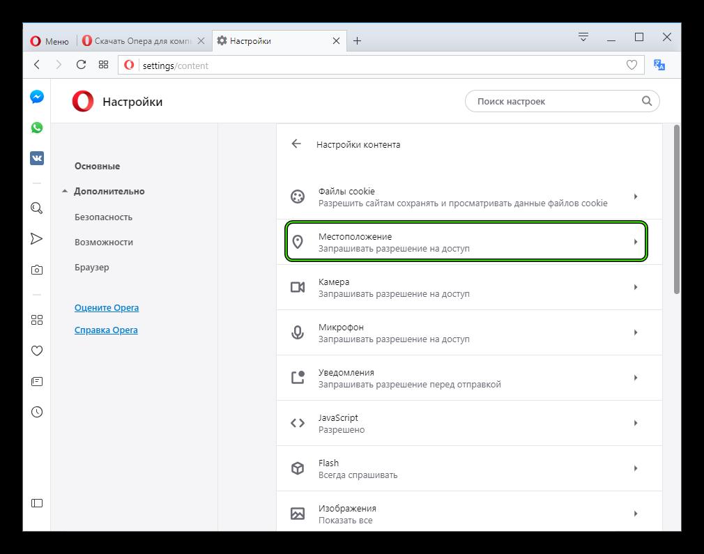 Настройки доступа к местоположению в Opera