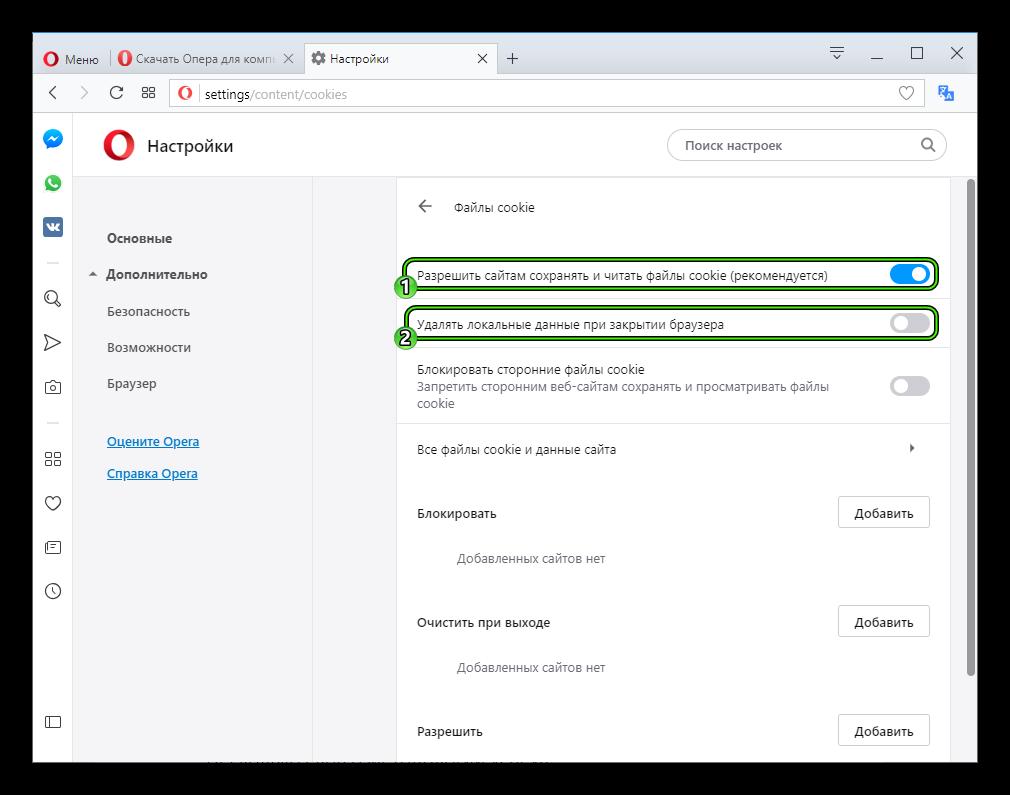 Настройки хранения файлов cookie в браузере Opera