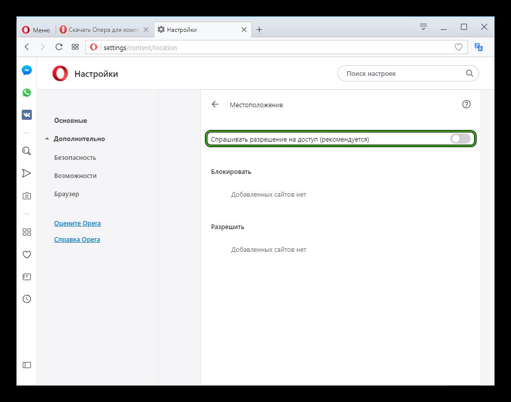 Навсегда отключить доступ к местоположению в Opera