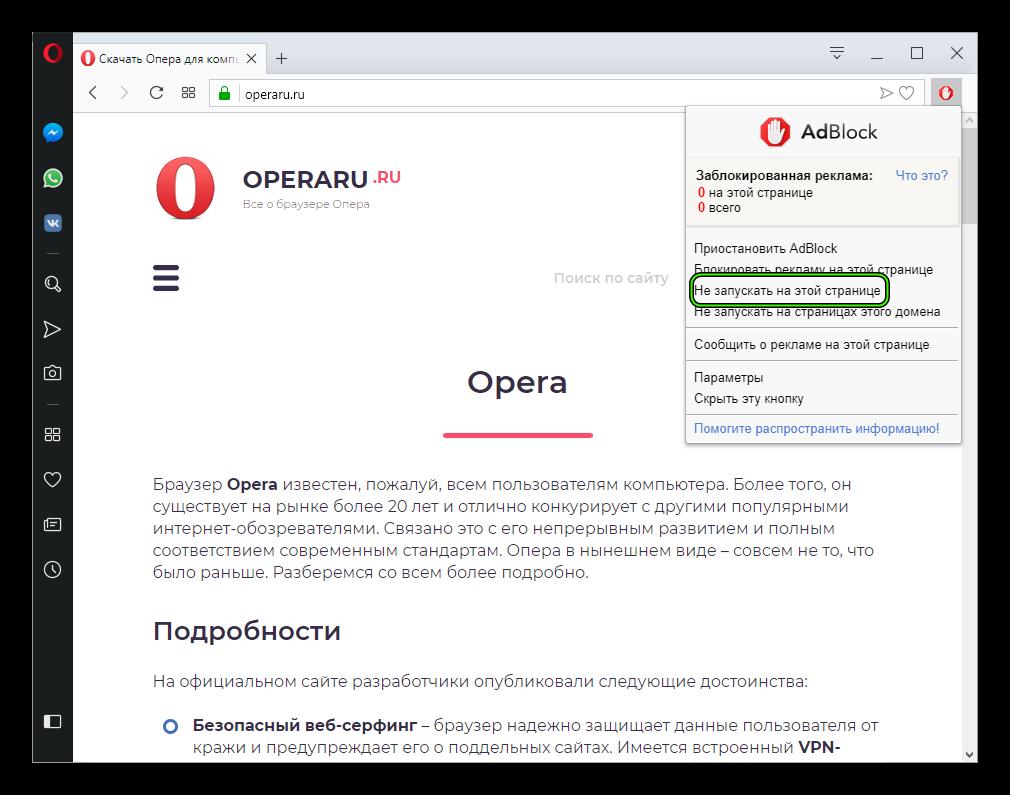 Отключить AdBlock для отдельной страницы в Opera