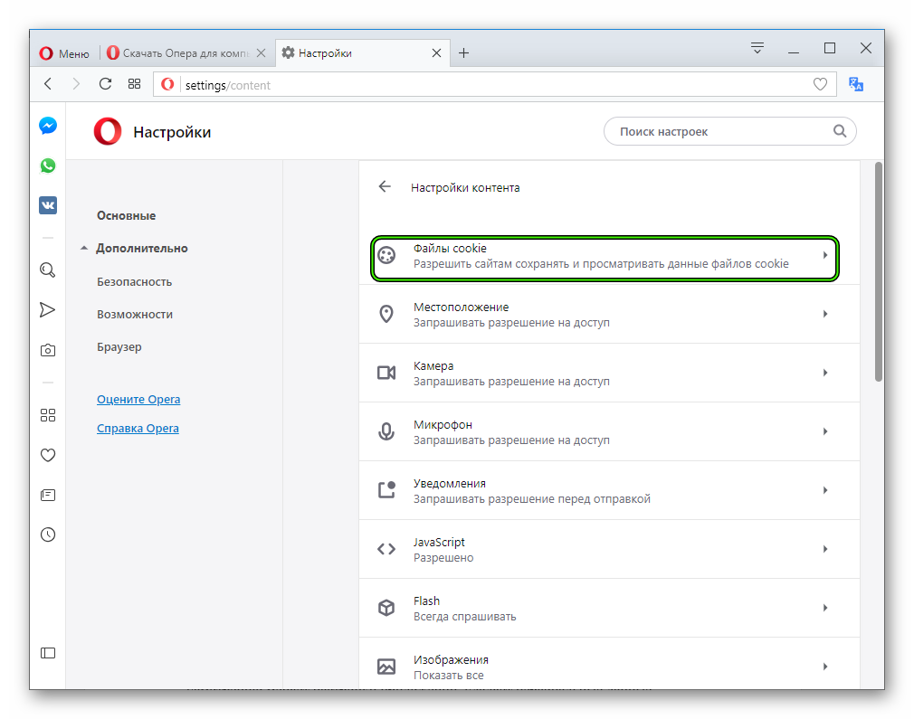Пункт Файлы cookie в настройках браузера Opera