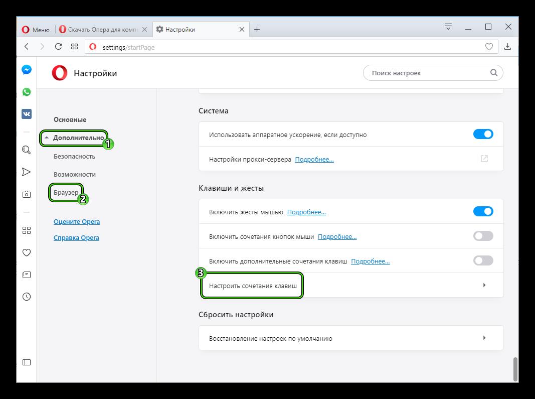 Пункт Настроить сочетания клавиш на странице параметров Opera
