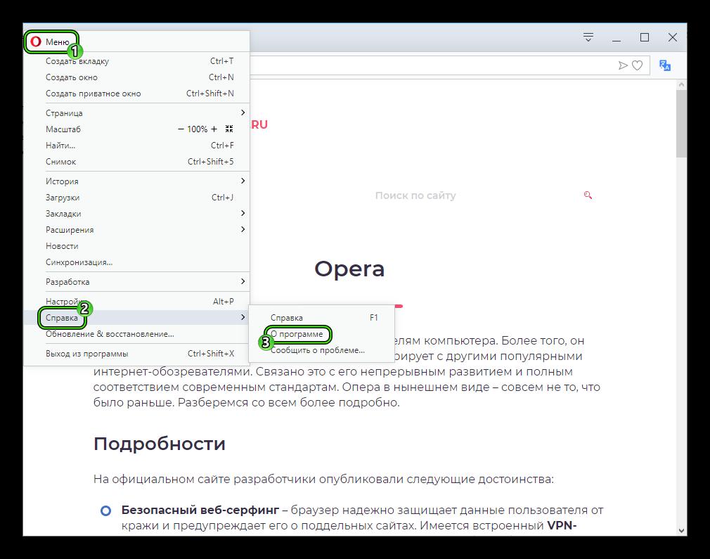 Пункт О программе в основном меню браузера Opera