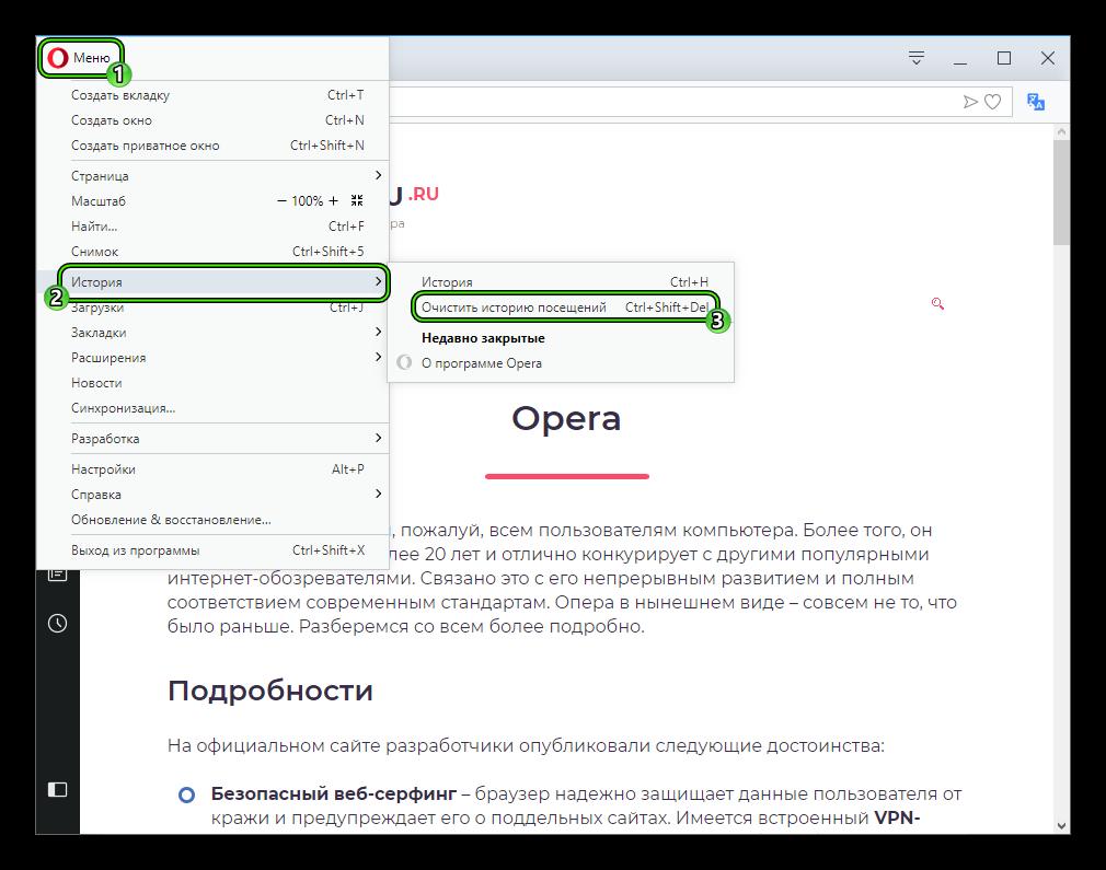 Пункт Очистить историю посещений в основном меню из браузера Opera
