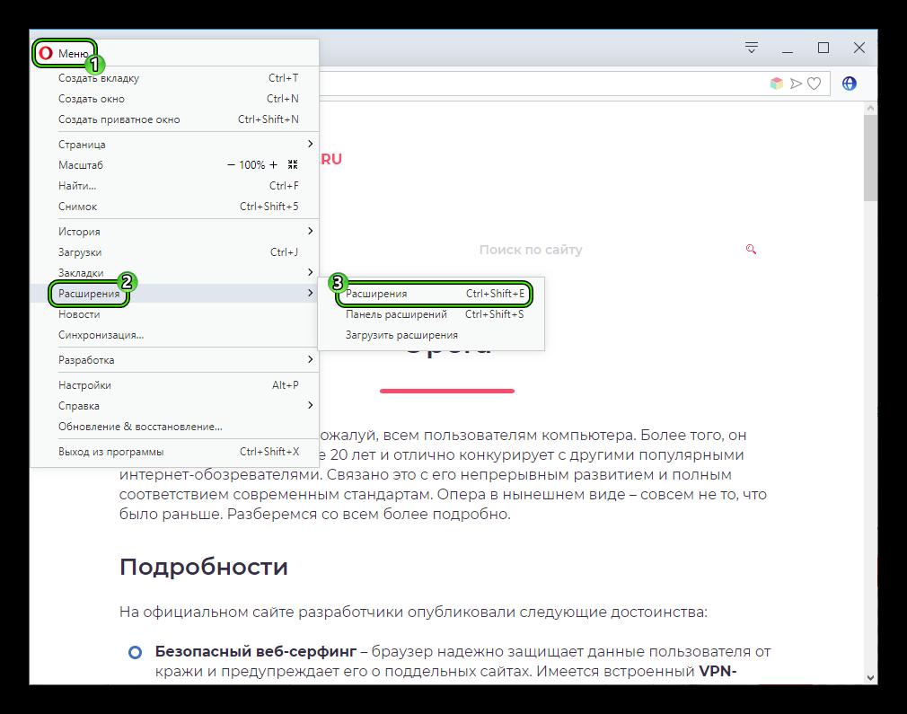 Пункт Расширения в основном меню браузера Opera