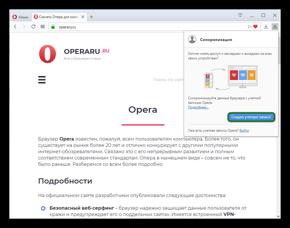 Пункт Создать учетную запись для Opera Link