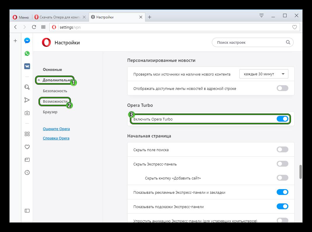 Пункт Включить Opera Turbo в окне дополнительных настроек Opera