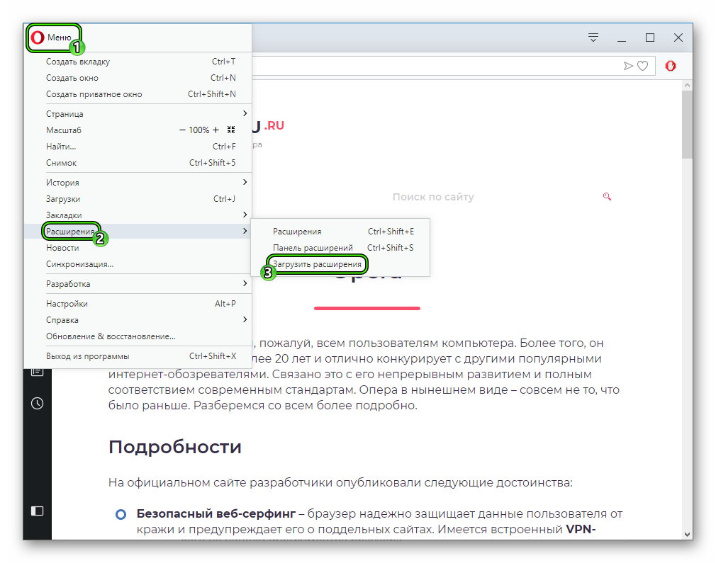 Пункт Загрузить расширения в основном меню Opera