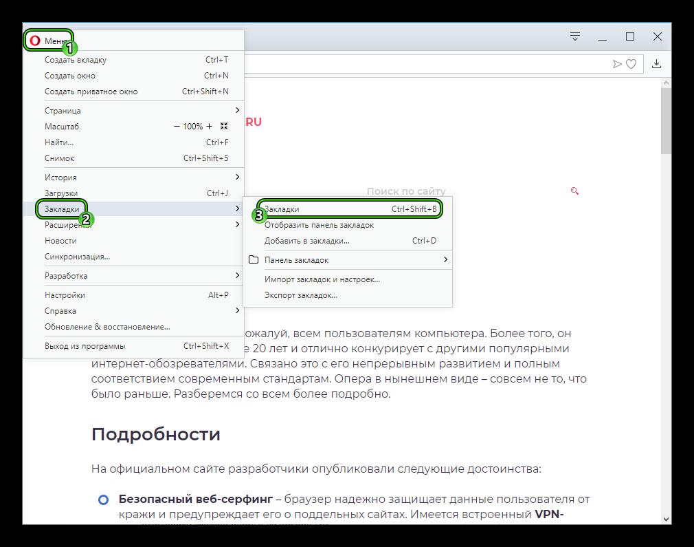 Пункт Закладки в основном меню браузера Opera