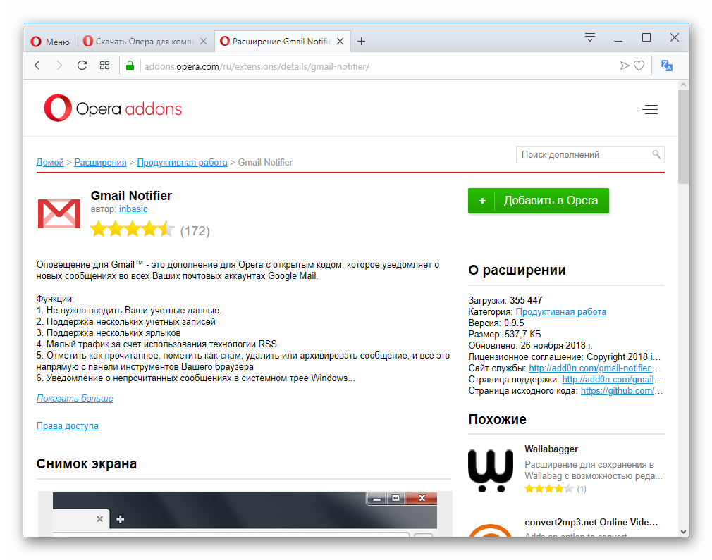 Расширение Gmail Notifier для Opera