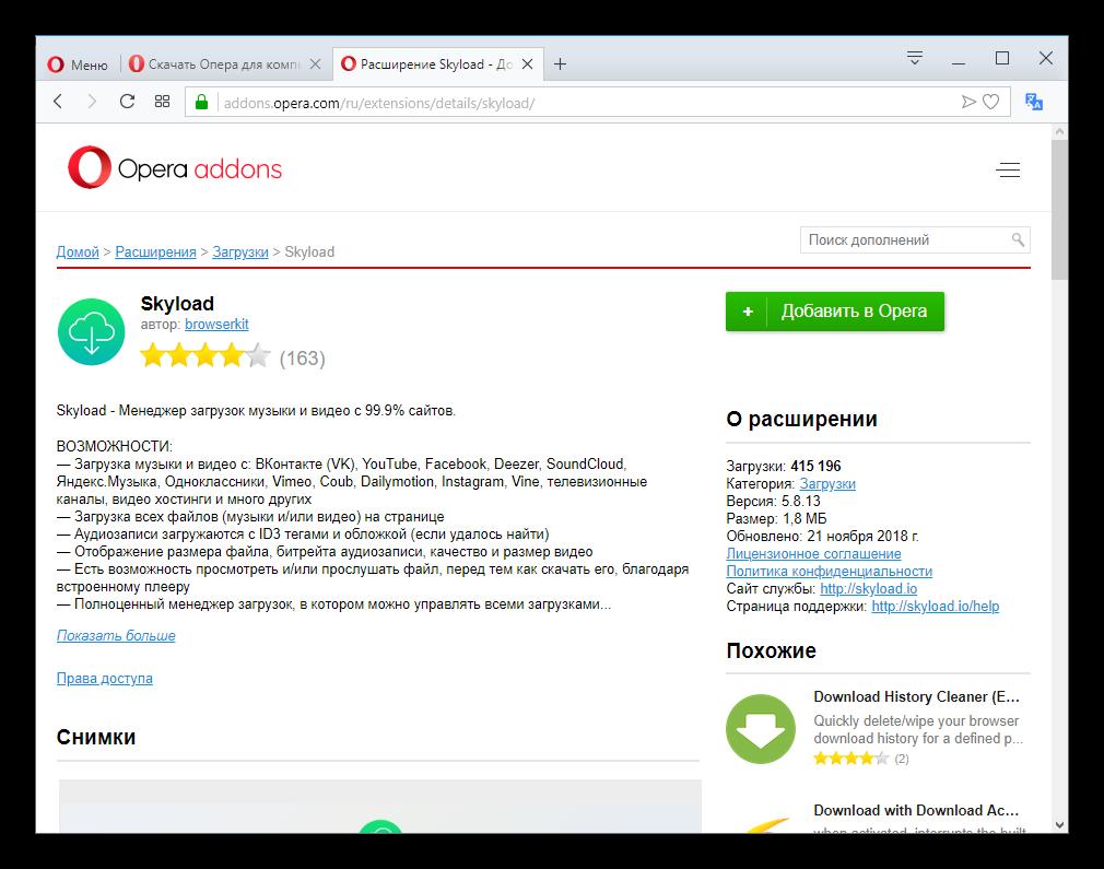 Расширение Skyload для Opera