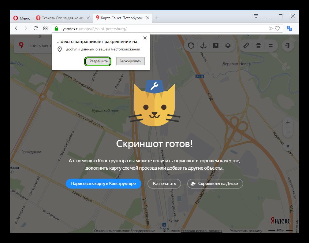 Разрешить доступ к местоположению в Opera